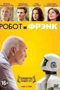 Фильм Робот и Фрэнк смотреть онлайн