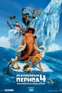 Фильм Ледниковый период 4: Континентальный дрейф смотреть онлайн