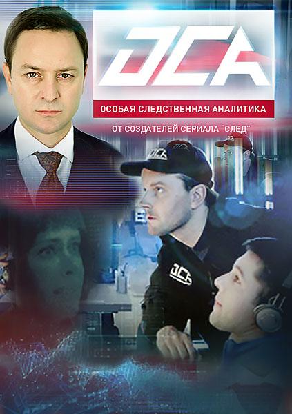 Фильм ОСА / Особая Следственная Аналитика смотреть онлайн