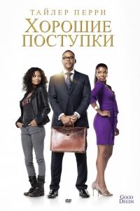 Фильм Хорошие поступки смотреть онлайн