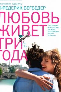Фильм Любовь живет три года смотреть онлайн