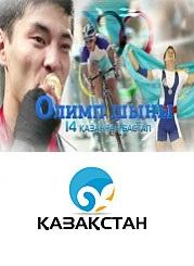 Фильм Олимп шыңы / Олимпийцы смотреть онлайн