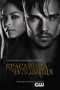 Фильм Красавица и чудовище 2 сезон смотреть онлайн