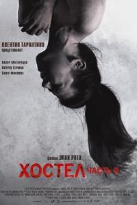 Фильм Хостел2 смотреть онлайн
