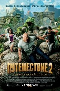 Фильм Путешествие 2: Таинственный остров смотреть онлайн