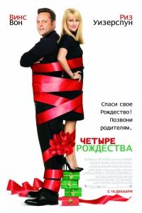 Фильм Четыре Рождества смотреть онлайн