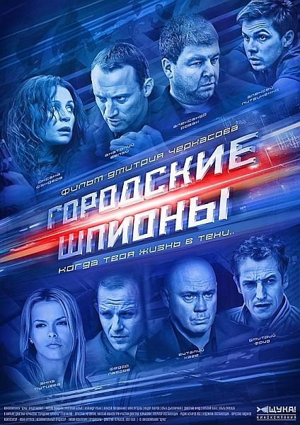 Фильм Городские шпионы смотреть онлайн
