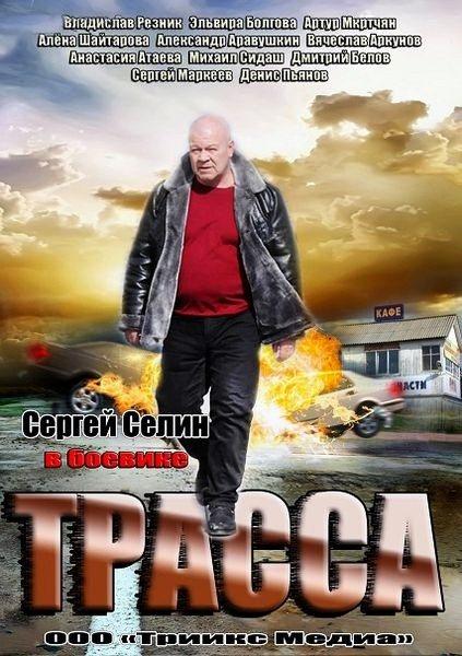Фильм Трасса смотреть онлайн
