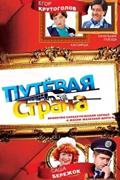 Фильм Путевая страна смотреть онлайн