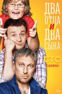 Фильм Два отца и два сына смотреть онлайн