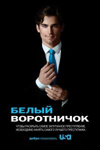 Фильм Белый воротничок 5 сезон смотреть онлайн