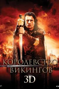 Фильм Королевство викингов смотреть онлайн