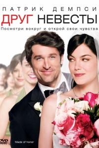 Фильм Друг невесты смотреть онлайн