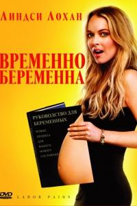 Фильм Временно беременна смотреть онлайн