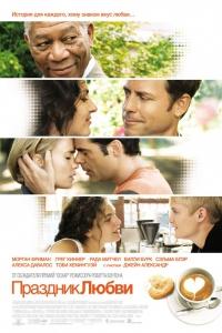 Фильм Праздник любви смотреть онлайн