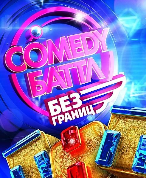 Фильм Comedy Баттл. Без границ смотреть онлайн