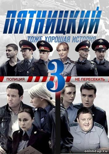 Фильм Пятницкий. Глава третья смотреть онлайн