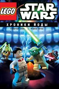 Фильм Lego Звездные войны: Хроники Йоды смотреть онлайн