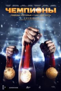 Фильм Чемпионы смотреть онлайн