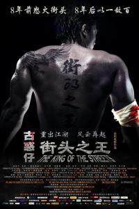 Фильм Король улиц смотреть онлайн
