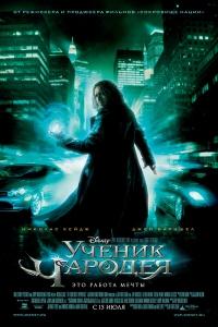 Фильм Ученик чародея смотреть онлайн