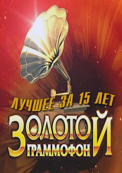 Фильм Золотой граммофон. Лучшее за 15 лет смотреть онлайн