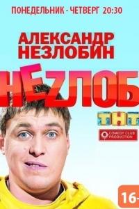 Фильм Неzлобин. Новый концерт смотреть онлайн