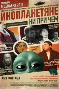 Фильм Инопланетяне ни при чем смотреть онлайн