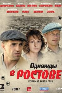 Фильм Однажды в Ростове смотреть онлайн