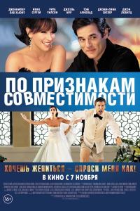 Фильм По признакам совместимости смотреть онлайн