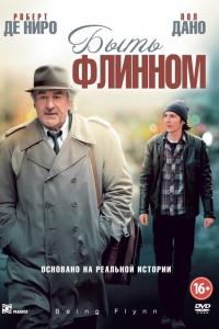 Фильм Быть Флинном смотреть онлайн