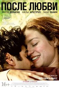 Фильм После любви смотреть онлайн