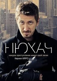 Фильм Нюхач 1 сезон смотреть онлайн