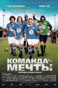Фильм Команда мечты смотреть онлайн