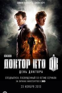 Фильм День Доктора / Доктор Кто: День доктора смотреть онлайн