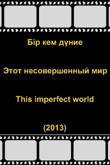 Фильм Бір кем дүние / Этот несовершенный мир смотреть онлайн
