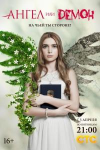 Фильм Ангел или демон смотреть онлайн