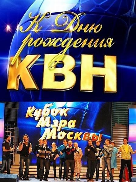 Фильм КВН-2013. Кубок мэра Москвы смотреть онлайн
