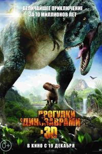 Фильм Прогулки с динозаврами 3D смотреть онлайн