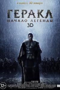 Фильм Геракл: Начало легенды смотреть онлайн