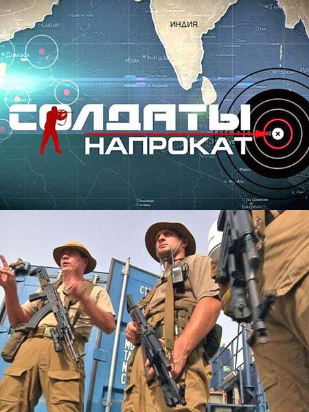 Фильм Солдаты напрокат смотреть онлайн