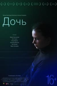 Фильм Дочь смотреть онлайн