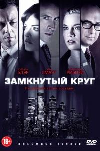 Фильм Замкнутый круг смотреть онлайн