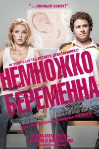 Фильм Немножко беременна смотреть онлайн