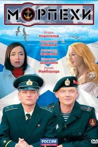 Фильм Морпехи смотреть онлайн