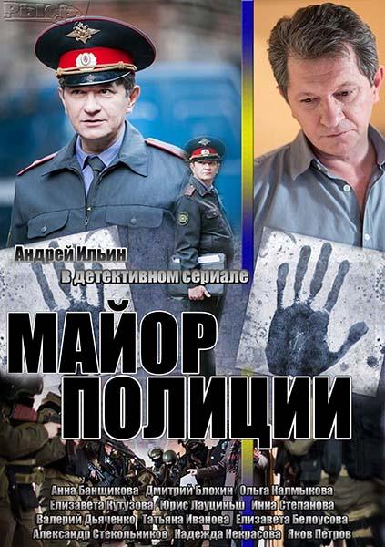 Фильм Майор полиции смотреть онлайн