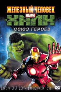 Фильм Железный человек и Халк: Союз героев смотреть онлайн