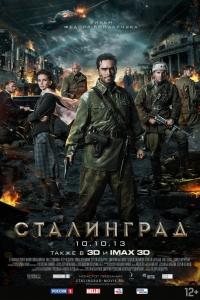 Фильм Сталинград смотреть онлайн