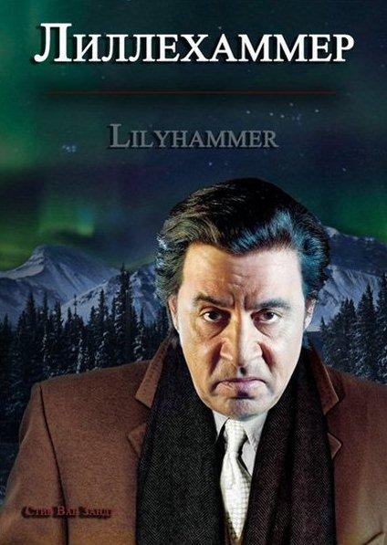 Фильм Лиллехаммер 2 сезон смотреть онлайн