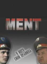 Фильм Мент смотреть онлайн